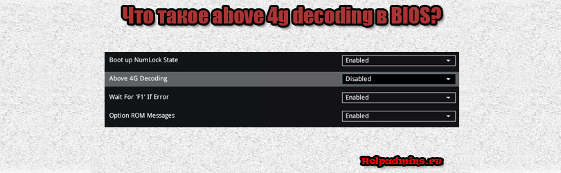 Above 4g decoding что это?