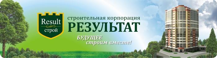 """Строительная корпорация """"Результат"""" г.Оренбург"""